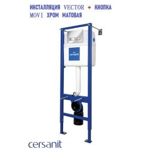 Инсталляция для подвесного унитаза Cersanit Delfi Vector с кнопкой MOVI