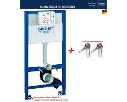 Инсталляция для подвесного унитаза Grohe Rapid SL 38536001 (38536 001)