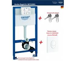 Инсталляция для подвесного унитаза Grohe Rapid SL 38722001 (38722 001) (комплект 3 в 1)