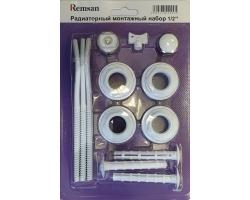 Монтажный комплект Remsan ДУ-15 1/2 (c 3 кронштейнами)