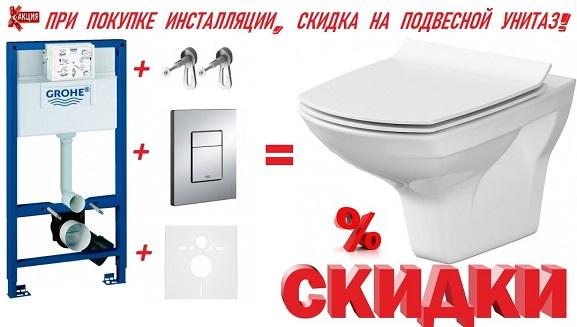 data-cke-saved-src=https://www.zakazvann.ru/image/data/1/install_skidka_2.jpg