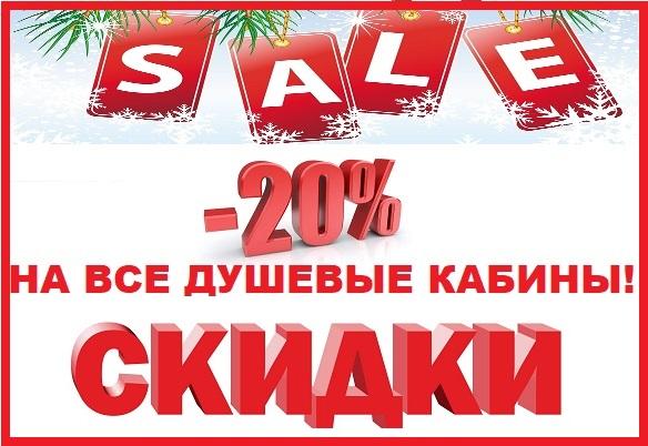 data-cke-saved-src=https://www.zakazvann.ru/image/data/1/kabinskidka2.jpg