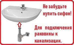 data-cke-saved-src=https://www.zakazvann.ru/image/data/sifon1.jpg